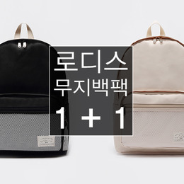 ★ 1+1 이벤트 ★ SOFT BACKPACK - 14 COLOR